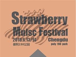 草莓音乐节两折页