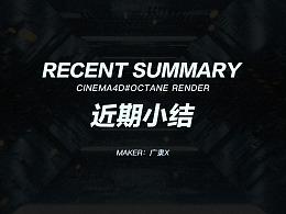 Recent summary#近期小结