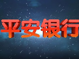 成都平安银行-宣传片