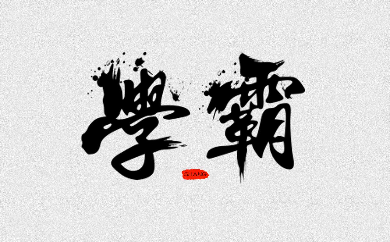好好学习 天天向_毛笔字体|平面|字体/字形|致阳光 - 原创作品 - 站酷 (ZCOOL)