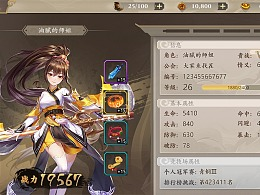 GAME UI项目:中国风新中式v2.0