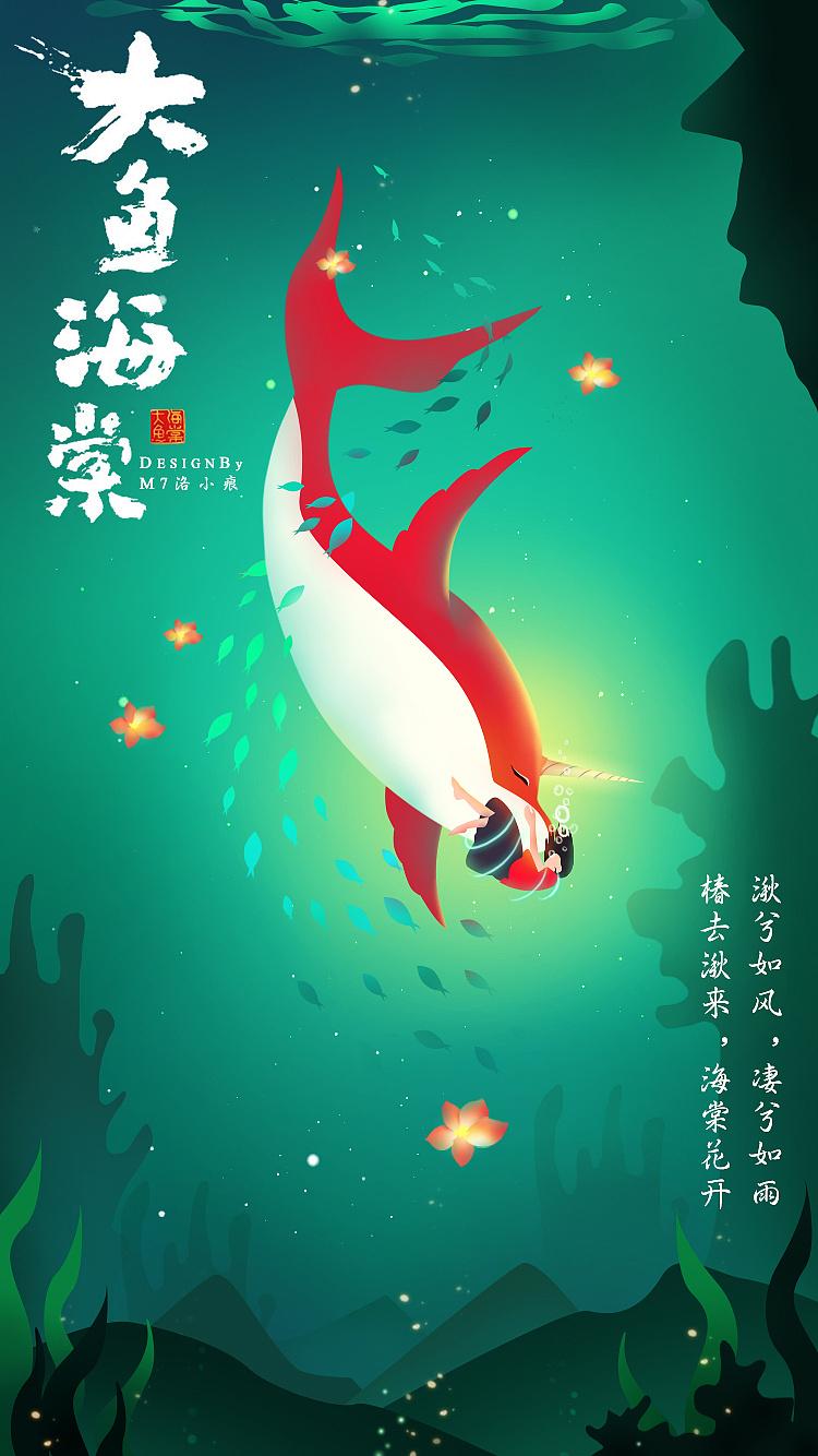 渐变插画-大鱼海棠图片