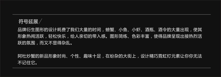 查看《上行设计/阿杜炒蟹  品牌升级》原图,原图尺寸:899x315