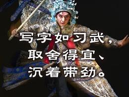 DynaFont书法字体──华康唐风隶