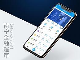 南宁金融超市app
