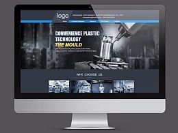 康温思塑料阿里国际站首页设计/网页电商首页设计