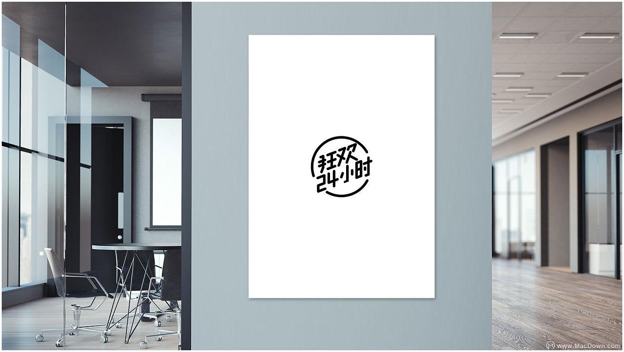 圆环形狂欢24小时PSD双十一字体设计模板