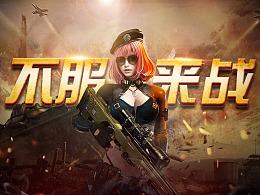游戏banner①