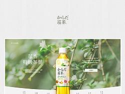 からだ巡茶品牌官网设计 by TanliangRo