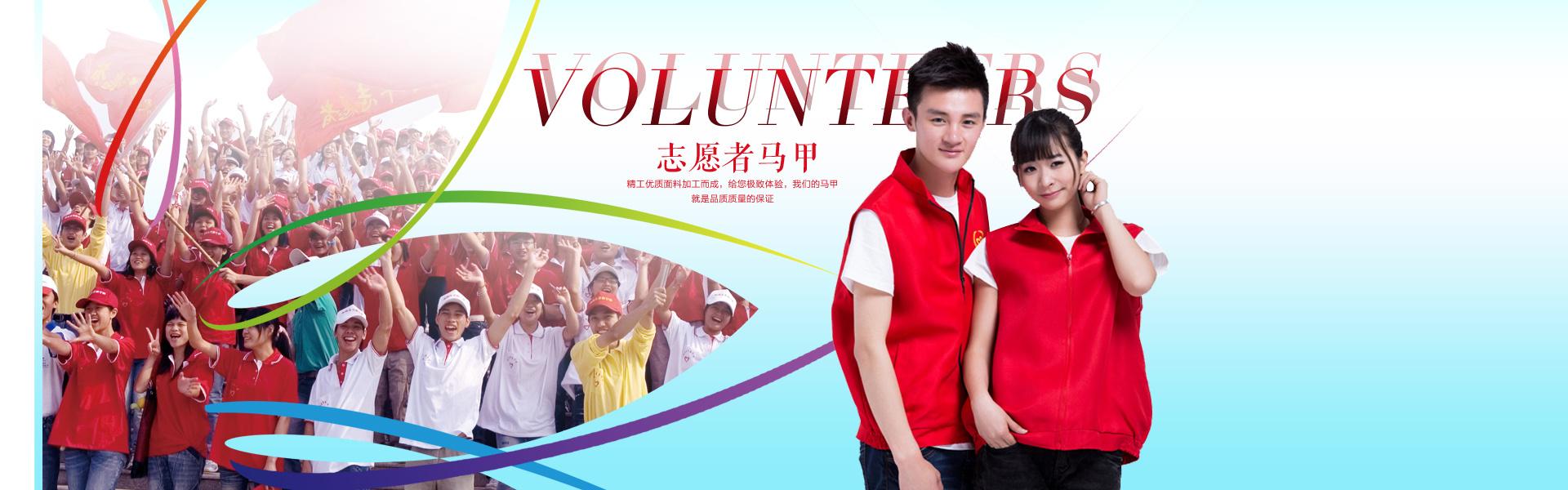 志愿者服装海报