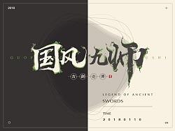 古剑奇谭2手游-《国风九师》