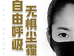 口罩海报2