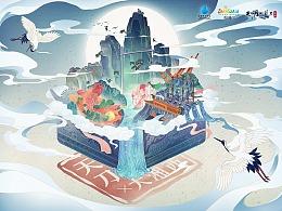 芙 ·月·天涯 -天刀x大湘西文旅合作计划插图