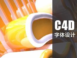 京东空气净化器节-字体设计  电商 C4D 网页设计