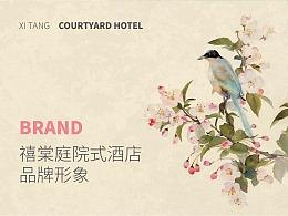 禧棠庭院式酒店品牌形象方案
