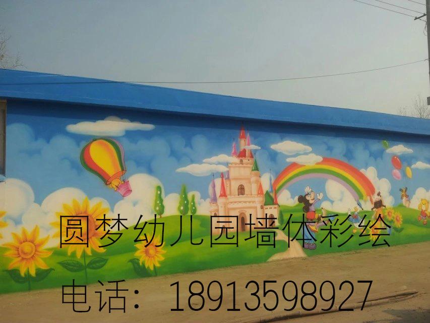 幼儿园墙体彩绘