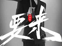 京东明星海报
