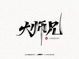字迹珠玑丨秀丽笔手写2.0