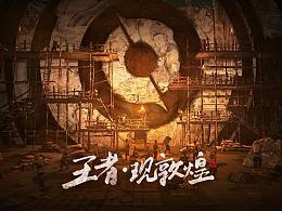 WISEMIND - 王者荣耀x敦煌研究院跨界合作海报