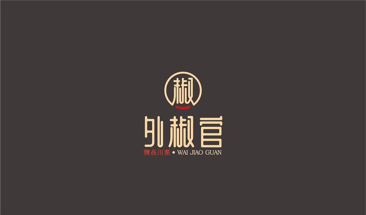 【外椒官】精品川菜 logo设计图片