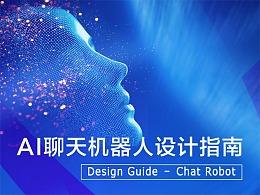 AI聊天机器人设计指南