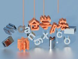AutoCAD电商视觉设计海报三维文字元素建模与渲染