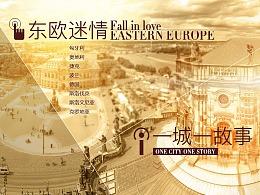 东欧专题-出境旅游
