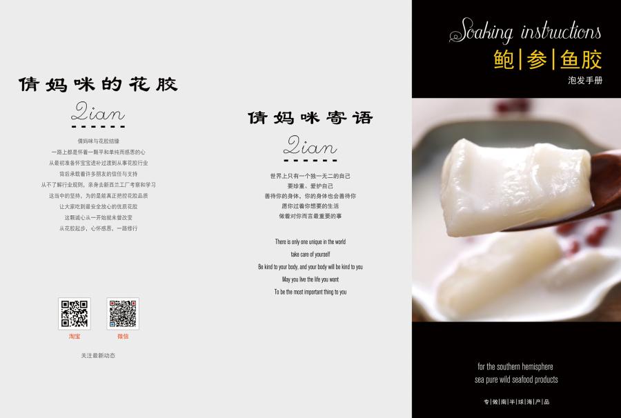 食谱泡发手册设计 折页 海参 花胶 鱼胶 鲍鱼 海