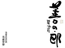手写日式品牌书法logo字体设计 日式书法字体logo