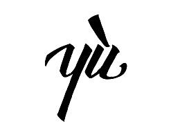 手写英文-YU