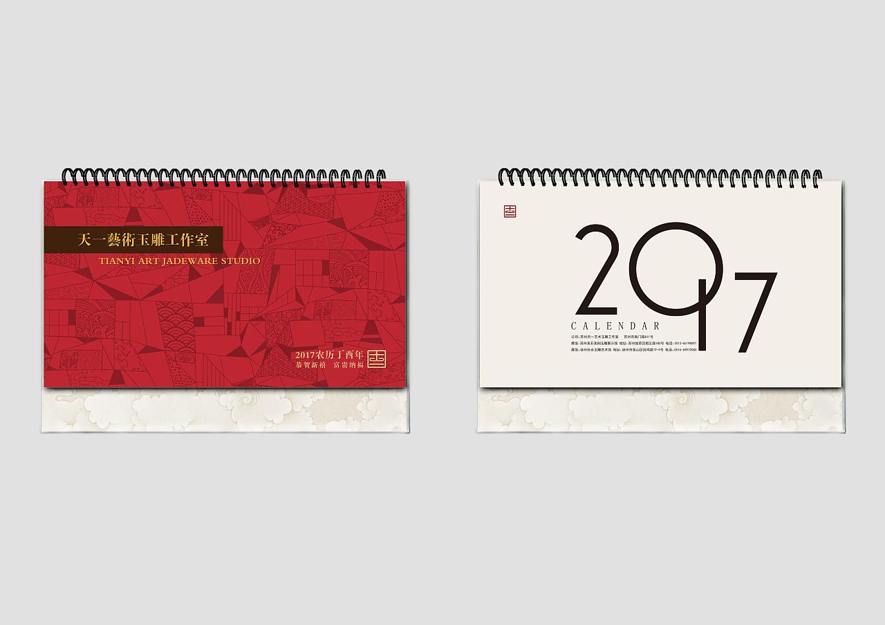 公司每年都要出本台历赠予老顾客与新顾客以及亲朋好友  /  2017年新图片