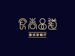 """一款港式茶餐厅品牌""""食尚品道""""的logo设计"""