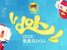 2018像素狗3D建模,简易教程