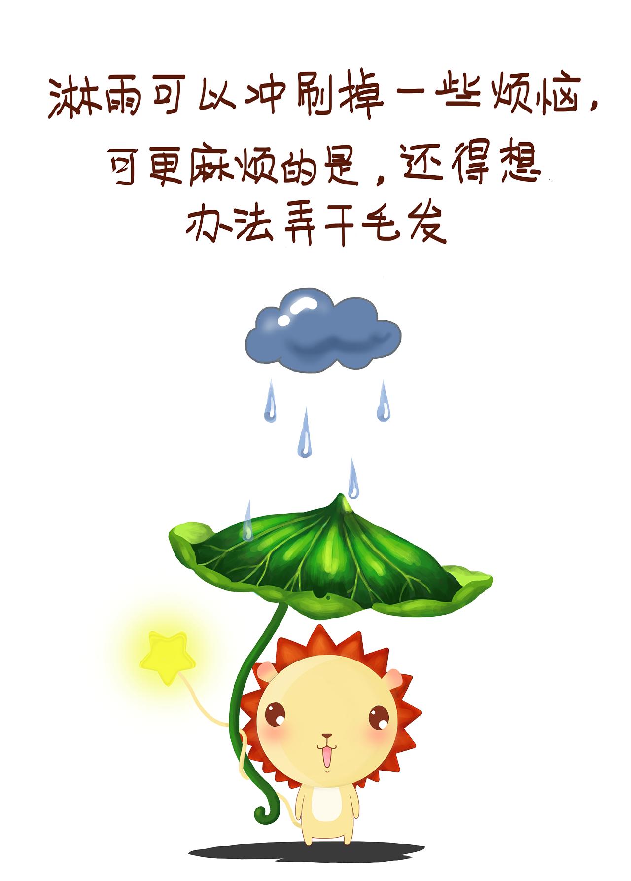 小狮子leo 原创手绘插画