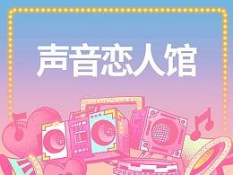 声音恋人馆 H5插画