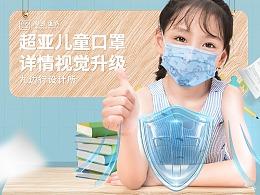 儿童口罩详情页设计