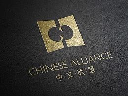 语言教育品牌设计-中文联盟