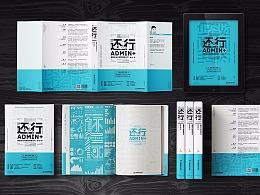 《还行-重塑企业行政管理新时代-杨小钟著》书籍设计