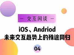 交互闲谈04丨iOS、Andriod未来交互趋势上的殊途同归