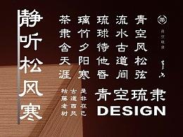 「 字体设计 」青空琉隶