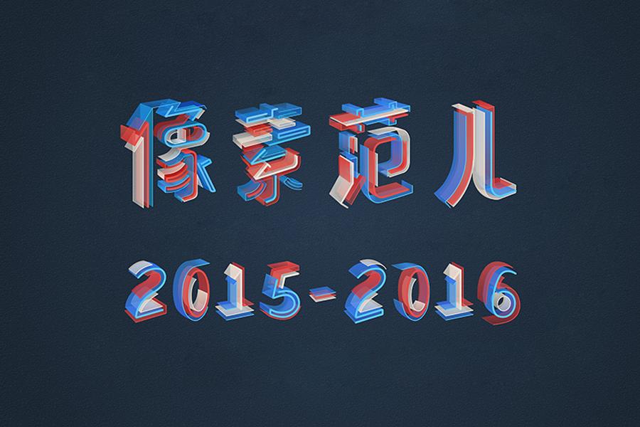 【2016年设备总结】