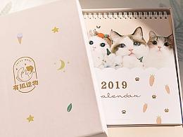 2019猫咪萌物台历