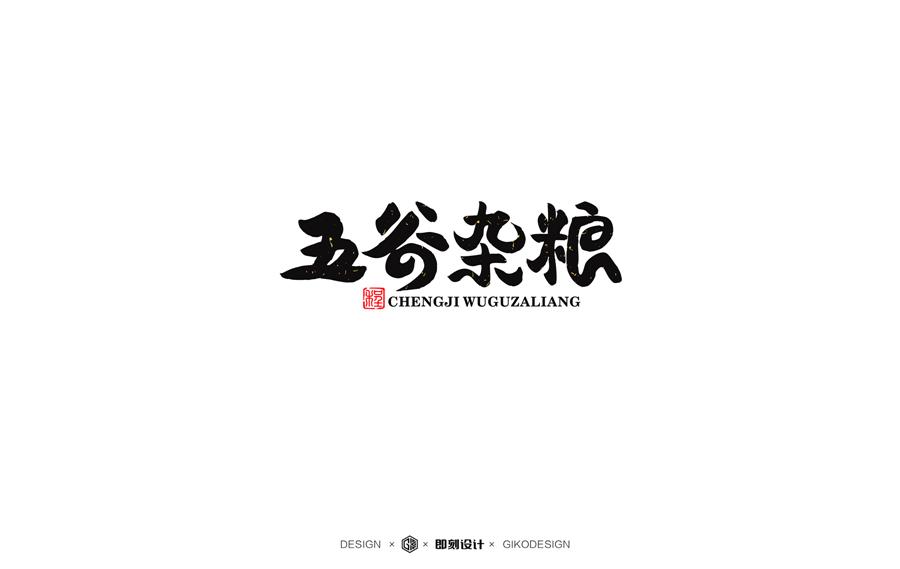 程记五谷杂粮【gikodesign】图片