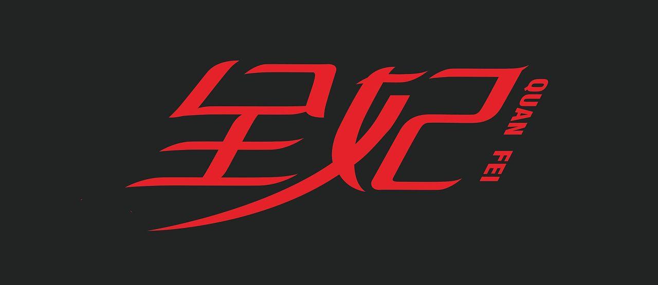 字体设计三 平面 字体/字形 呆笨木瓜 - 原创作品