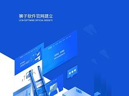 企业官方网站建立