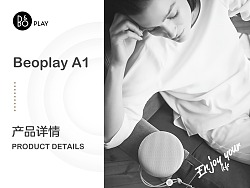 Beoplay A1音响 by PLatte