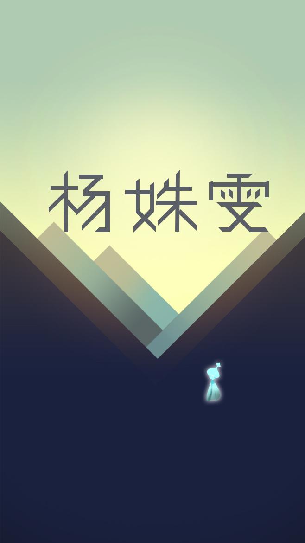 纪念碑谷-杨姝雯