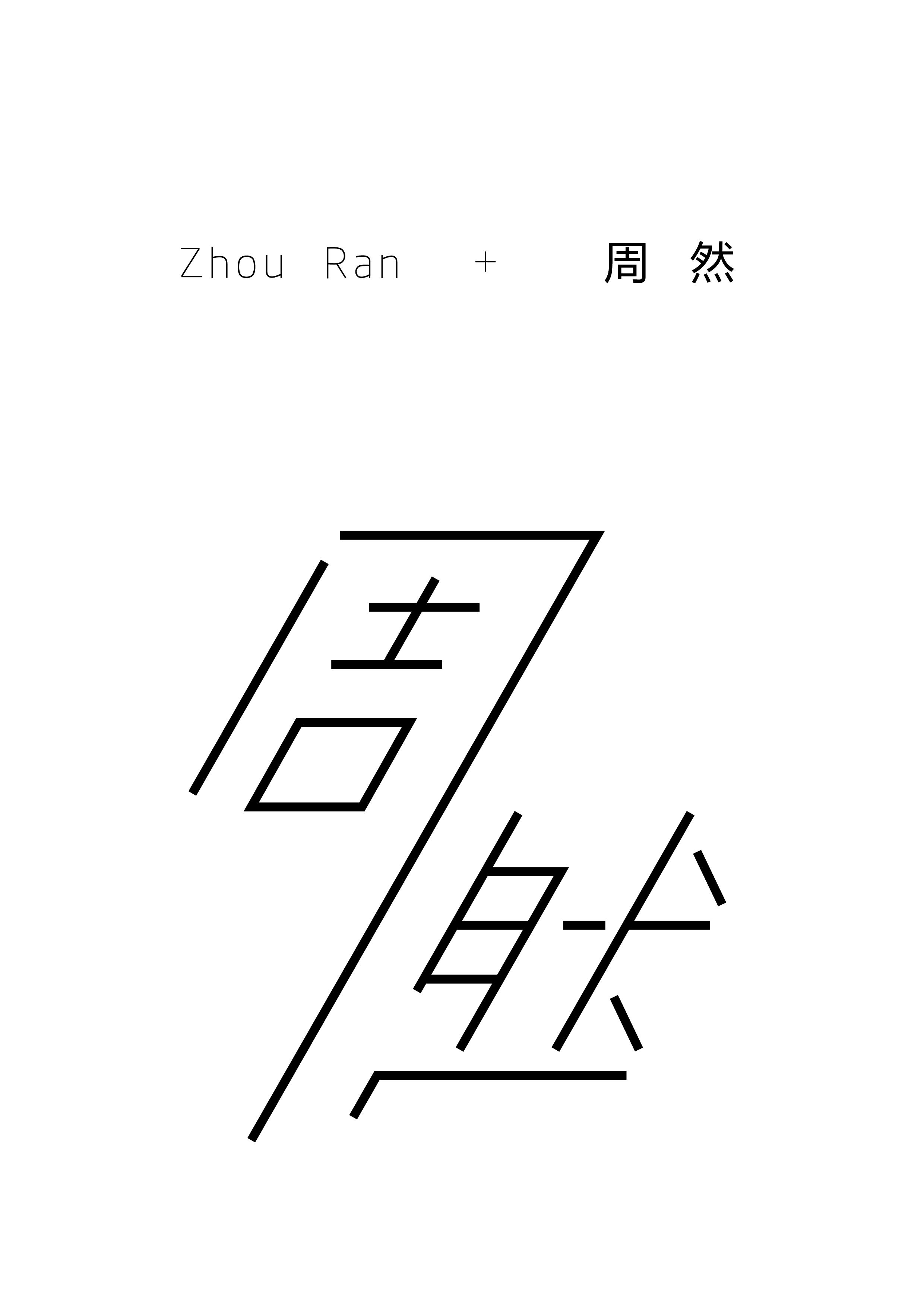 以友之名,朋友名字logo设计图片