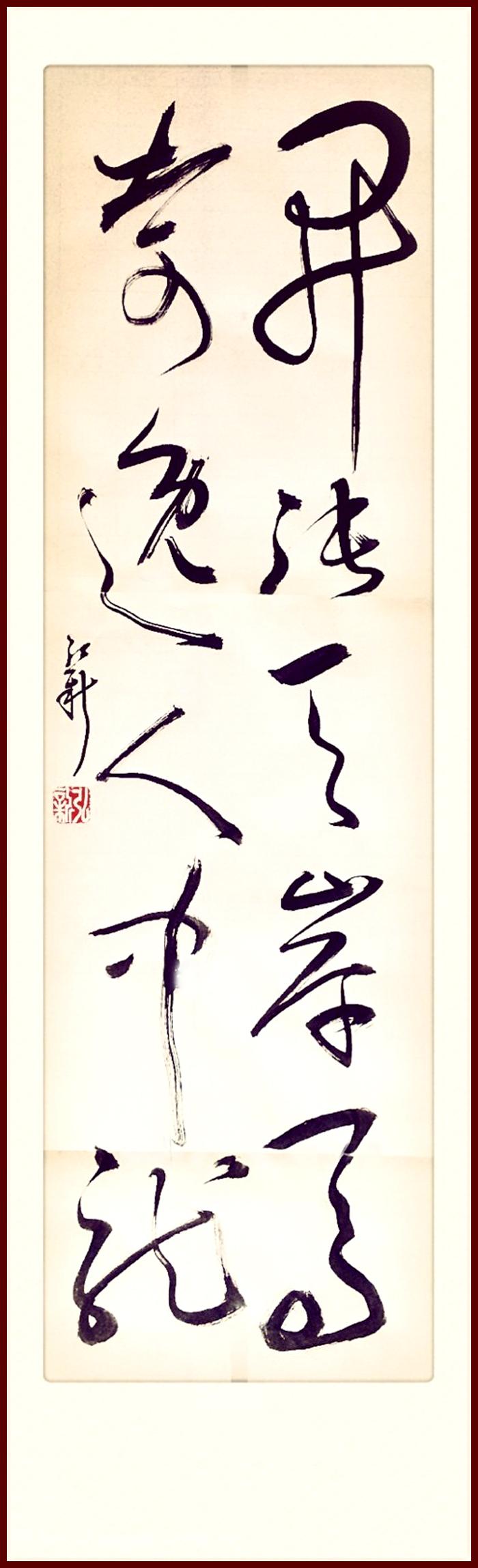 查看《弘新十月书法展》原图,原图尺寸:700x2297