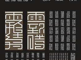 合字千文 | 汉字合体字创作